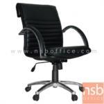 B26A050:เก้าอี้สำนักงานพนักพิงระดับไหล่ หุ้มหนังพียูดำ รุ่น SR-SIAM-02M โช๊คแก๊ส ก้อนโยก