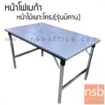 A07A001:โต๊ะพับหน้าโฟเมก้าขาวเงา 21 มม. เกรด A   (พิเศษ เสริมคานแนวขวาง)