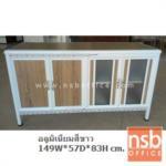 G07A034:ตู้ครัวหน้าเรียบ อลูมิเนียมสีขาว 4 ประตู   TOP โฟเมก้า (ขนาด 149 cm. ,180 cm. และ 200 cm)