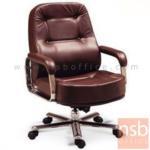 B03A466:เก้าอี้สำนักงาน รุ่น AS-A60 ขาอลูมิเนียม