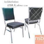B05A001:เก้าอี้เอนกประสงค์ พนักพิงมุมเหลี่ยม มีคานคาดข้าง CM-011 หลังเดินเส้นลาย