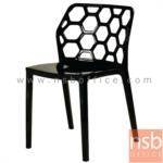 B29A080:เก้าอี้โมเดิร์นพลาสติกเงา(PC)ล้วน รุ่น PP9224 ขนาด 49W cm.
