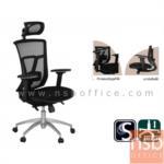 B28A096:เก้าอี้พนักพิงหลังเน็ต รุ่น SAN  ขาเหล็กชุบโครเมี่ยม