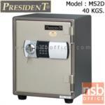 F05A033:ตู้เซฟนิรภัยชนิดดิจิตอล 40 กก. รุ่น PRESIDENT-MS2D มี 1 กุญแจ 1 รหัส (ใช้กดหน้าตู้)