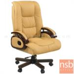 B25A033:เก้าอี้ผู้บริหารหนัง PU รุ่น 103-F  โช๊คแก๊ส ขาไม้