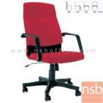 B28A031:เก้าอี้ผู้บริหาร แขนพีพี ขาพลาสติก N1-ASN