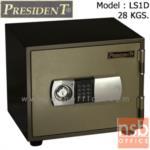 F05A020:ตู้เซฟนิรภัยชนิดดิจิตอล 28 กก. รุ่น PRESIDENT-LS1D  มี 1 กุญแจ 1 รหัส (รหัสใช้กดหน้าตู้)