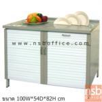 G07A073:ตู้เคาน์เตอร์สำหรับเก็บอาหาร สำหรับเก็บอาหารและอุปกรณ์ หน้าบานเกล็ด
