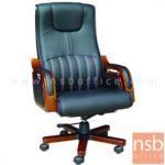 B25A024:เก้าอี้ผู้บริหารหนัง PU รุ่น  NOL-01  โช๊คแก๊ส ขาไม้