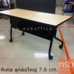 A05A077:โต๊ะพับ  120W ,150W ,180W cm. (ล้อเลื่อนใหญ้พิเศษ)