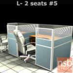 A04A105:ชุดโต๊ะทำงานกลุ่มตัวแอล 2 ที่นั่ง 306W*124D*120H cm. พร้อมพาร์ทิชั่นครึ่งกระจกขัดลาย