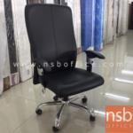 L02A004:เก้าอี้หุ้มหนังดำ ท้าวแขนสามารถปรับสูง�