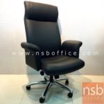B01A384:เก้าอี้ผู้บริหาร  รุ่น MNBM-H พนักพิงปรับระดับได้ ขาอลูมิเนียม