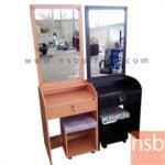 G11A100:โต๊ะเครื่องแป้ง พร้อมเก้าอี้สตูล สูง 160 ซม.