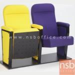 B19A006:เก้าอี้หอประชุม แขนแบบแบน AD-06 ที่นั่งพับได้