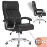 B01A447:เก้าอี้ผู้บริหาร ขาเหล็กชุบโครเมี่ยม LP-543 โช๊คแก๊ส ก้อนโยก
