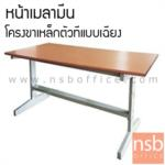 A18A067:โต๊ะเอนกประสงค์ขาตัวทีแบบเฉียง  ขนาด 150W cm.