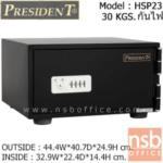 F05A024:ตู้เซฟคอนโด 30 กก. เพรสสิเด้นท์ รุ่น HSP23 แบบกันไฟ