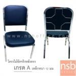 B05A002:เก้าอี้เอนกประสงค์ พนักพิงมุมโค้ง หลังมีลวดลาย CM-012 เสริมคานข้าง