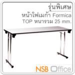 A07A015:โต๊ะพับหน้าโฟเมก้าขาว ขาตัวทีเสาคู่ ขาโครเมี่ยม ขนาด 5, 6 ฟุต (พับเก็บได้ ซ้อนได้)