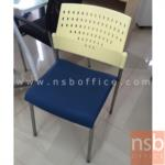 B05A039:เก้าอี้เฟรมโพลี่ หลังรู ขาชุบโครเมี่ยม A1-216