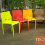 B29A057:เก้าอี้โมเดิร์นพลาสติกโพลี่ล้วน(PP) รุ่น PP9213