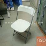 L02A245:เก้าอี้พลาสติกพับ มี1ตัว 39*39*77