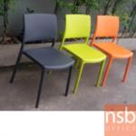 B29A174:เก้าอี้พลาสติกสไตล์โมเดิร์น ขนาด 46W*47D*83H cm.