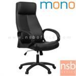 B26A090:เก้าอี้ระดับหัวหน้างาน หุ้มหนังเทียม รุ่น MS-AD51  ขาพลาสติก