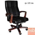 B25A059:เก้าอี้ผู้บริหารแขนขาไม้ หุ้มหนังพียู รุ่น IDS-XZCD-010C (ผลิต 2 ขนาดความสูงคือ 105 และ 120 ซม.)