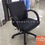 L02A094:เก้าอี้ทำงาน หนังดำ มีแขนเหล็กเสริมนวม  มีไฮโดรลิค  สต๊อกมี 1 ตัว