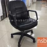 L02A058:เก้าอี้ทำงาน หนังดำ มีที่ท้าวแขน ขาพลาสติก  สต๊อกมี  1  ตัว