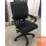 L02A041:เก้าอี้ทำงาน หนังดำ ท้าวแขนพลาสติกเสริมนวม  ขาพลาสติก  สต๊อกมี 1 ตัว