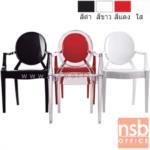 B29A008:เก้าอี้โมเดิร์นพลาสติก(PC) รุ่น IMG-MODERN-8