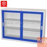 E31A015:ตู้เหล็ก 2 บานเลื่อนกระจกเตี้ย  รุ่น KSG  ขนาด 3, 4 และ 5 ฟุต