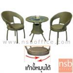 G08A295:ชุดโต๊ะน้ำชาหวายเทียม 2 ที่นั่ง รุ่น Lansing (แลนซิง)