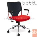 B28A009:เก้าอี้สำนักงานหลังเน็ต รุ่น N5-EM  โช๊คแก๊ส มีก้อนโยก ขาเหล็กชุบโครเมี่ยม