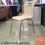 B20A069:เก้าอี้ไม้ดัด รุ่นพิเศษปิดผิวลามิเนตสีไลท์โอ๊ค SR-BH-214 ขาสแตนเลส