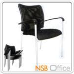 B04A081:เก้าอี้รับแขก รุ่น ASTEEL/A หลังเน็ต ขาเหล็กสีบอซ์น