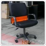 B03A308:เก้าอี้สำนักงานพนักพิงเตี้ย รุ่น BAS-VA50L โช๊คแก๊ส