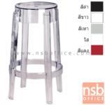 B29A027:เก้าอี้โมเดิร์นพลาสติก(PC)ล้วน รุ่น IMG-MODERN-27