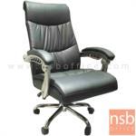 B01A494:เก้าอี้ผู้บริหาร รุ่น BC-NICC  โช๊คแก๊ส ขาเหล็กชุบโครเมี่ยม