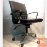 B03A500:เก้าอี้สำนักงาน รุ่น Max (แม็ก) ขาเหล็กชุบโครเมี่ยม