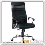 B01A322:เก้าอี้ผู้บริหาร ขาเหล็กชุบโครเมี่ยม RNC-03H โช๊คแก๊ส ก้อนโยก