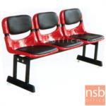 B06A064:เก้าอี้นั่งคอยเฟรมโพลี่หุ้มเบาะ รุ่น EX-12 2 ,3 ,4 ที่นั่ง ขนาด 101W ,153.5W ,206.5W cm. ขาเหล็ก