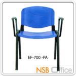 B04A009:เก้าอี้รับแขก EF700 P