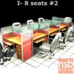 A04A094:ชุดโต๊ะทำงานกลุ่ม 8 ที่นั่ง 488W*122D*120H cm. พร้อมพาร์ทิชั่นครึ่งกระจกขัดลาย
