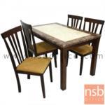 G14A228:ชุดโต๊ะรับประทานอาหารหน้ากระจก 4 รุ่น Hawks (ฮอกส์) 4, 6 ที่นั่ง พร้อมเก้าอี้หุ้มผ้า ขาไม้