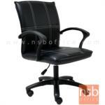 B03A458:เก้าอี้สำนักงาน  รุ่น PL-1021L  โช๊คแก๊ส ขาพลาสติก
