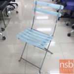L02A328:เก้าอี้อเนกประสงค์พับได้สีฟ้า รุ่น CHAIR40 ขนาด 42W*79H cm. (STOCK-1 ตัว)
